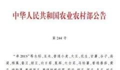 公告:800个品种获植物新品种权,水稻199个,玉米328个