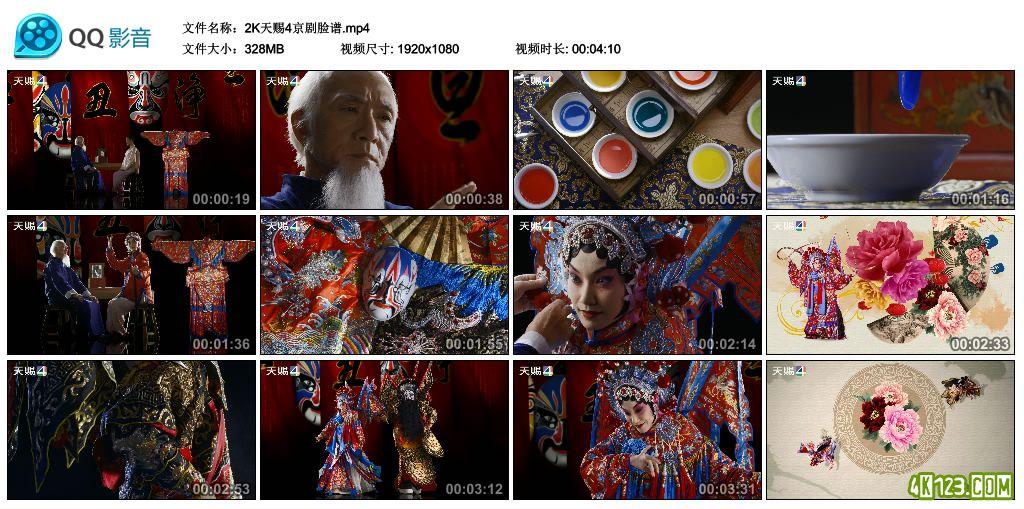 2K天赐4京剧脸谱.mp4_thumbs_2014.07.31.00_10_01.jpg