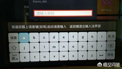 tcl电视连接wifi要如何设置?-5.jpg