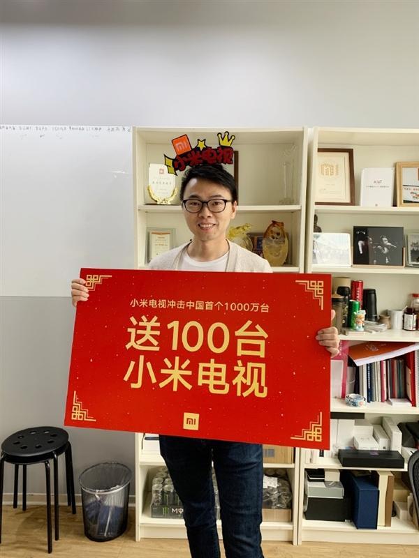 小米电视冲击中国首个1000万台:做到了就送100台小米电视