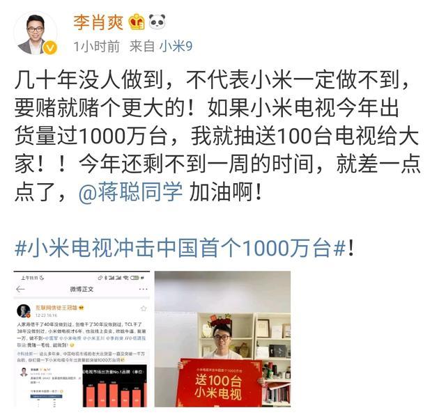 李肖爽11点突然发文,小米电视冲击中国首个1000万台,霸气!