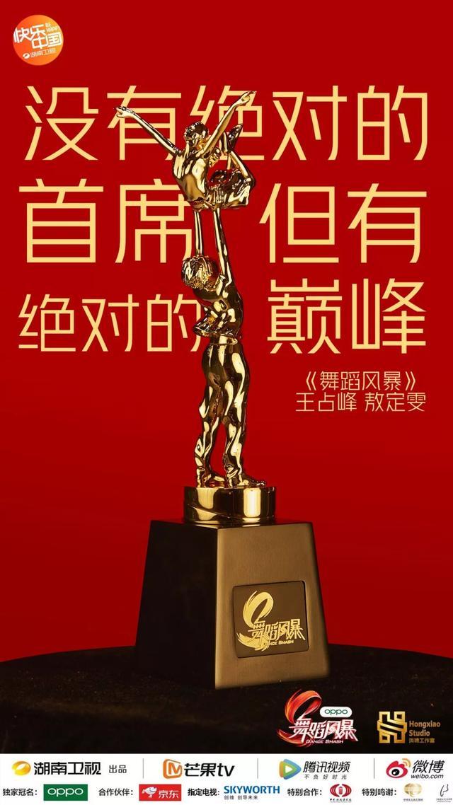 《舞蹈风暴》用四座奖杯致敬每一位舞者:胜负莫论,皆是英雄