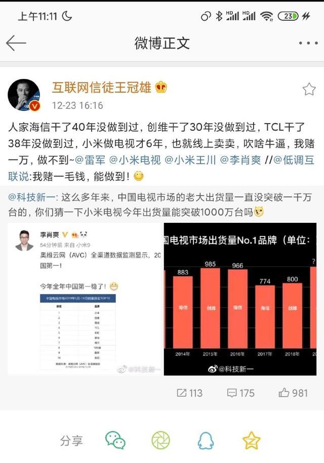 小米电视冲击中国首个1000万台年出货量