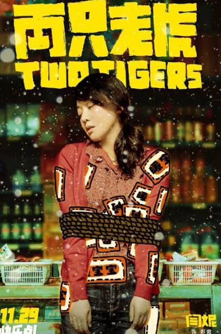 《两只老虎》影评:满屏满眼皆是虎,只有票房不太虎