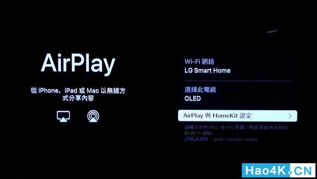 教你如何用LG 电视支持 Apple Homekit、Airplay 2 及自家 ThinQ