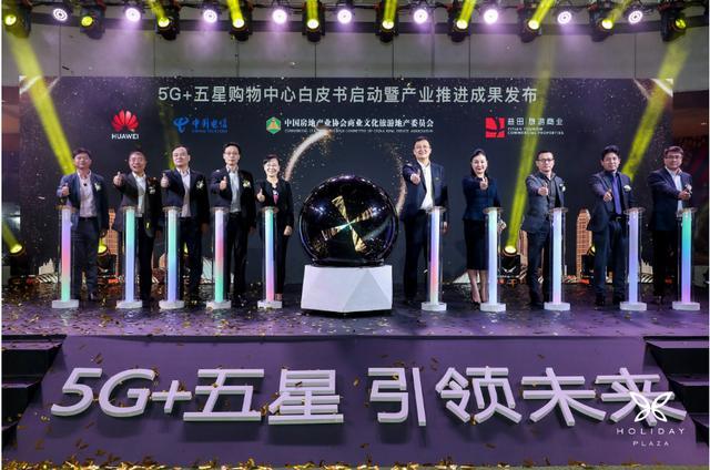 """全国首个""""5G+五星购物中心""""落地深圳"""