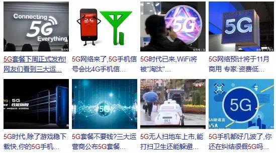 5G商用还未展开,以5G之名的诈骗套路却早已开始!