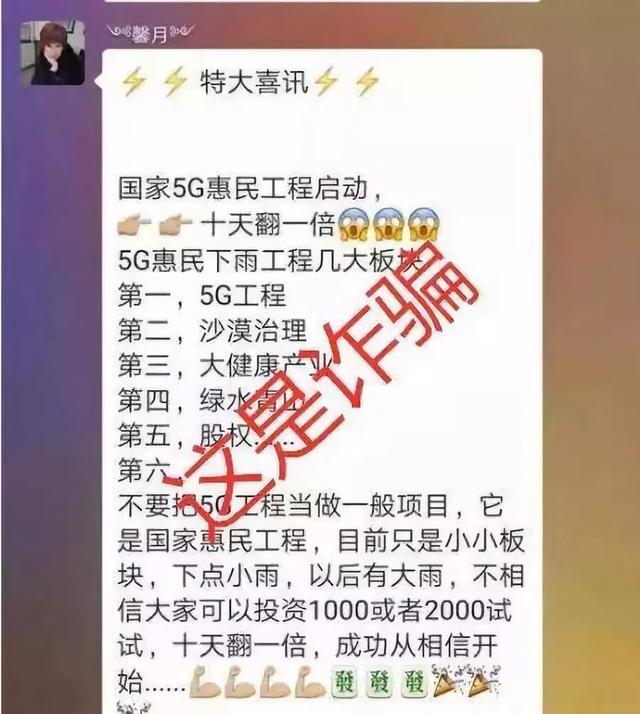 【净网2019】5G商用还未展开,以5G之名的诈骗套路却早已开始!