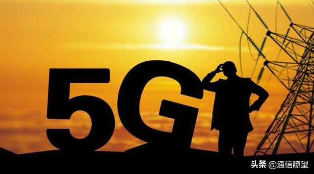 国家电网与中国广电合作建5G,将会给通信行业带来什么?