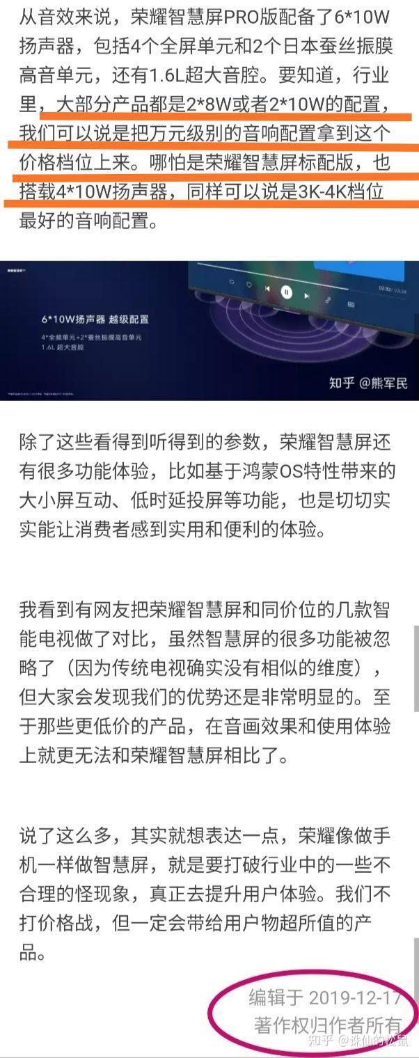 红米经理潘达:相信小米电视5与荣耀智慧屏Pro拆机视频的人都是狗