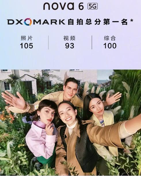 X30 Pro对比华为nova6 5G:谁才是年轻人潮流旗舰?