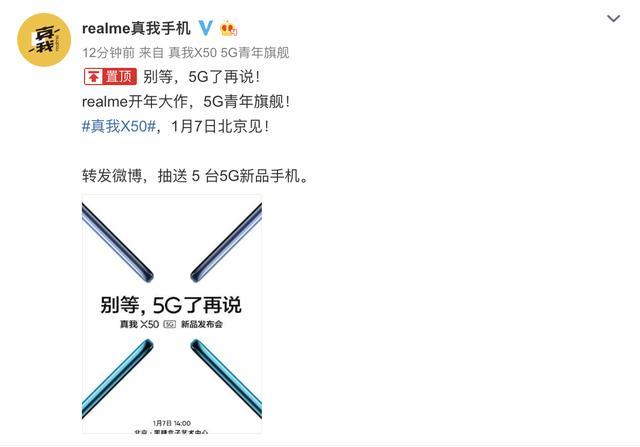 Realme宣布旗下首款双模5G手机X50将于1月7日发布