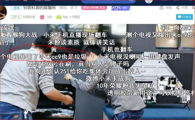 最近小米荣耀电视3场拆机小米以0比3完败,雷军又要花多少钱公关