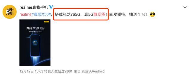 明抢小米荣耀5G市场?realme真我X50现货开售+更高性价比,太狠