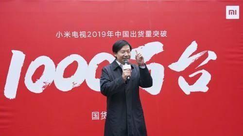 出货量破千万台!仅6年就做到中国第一,小米电视堪称国货之光
