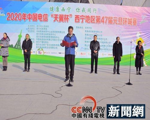 2020快乐起跑 西宁地区第47届元旦环城赛举行
